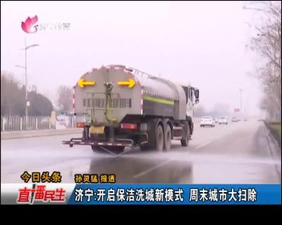 济宁:开启保洁洗城新模式 周末城市大扫除