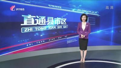 《直通县市区 — 嘉祥 、兖州 》— 20190303
