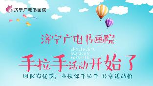 济宁广电书画院手拉手活动开始了