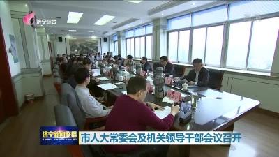市人大常委会及机关领导干部会议召开