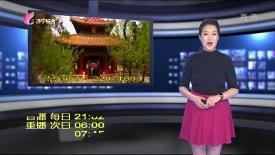 家在濟寧——20190326