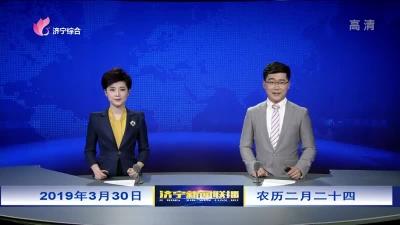 济宁新闻联播2019.03.30