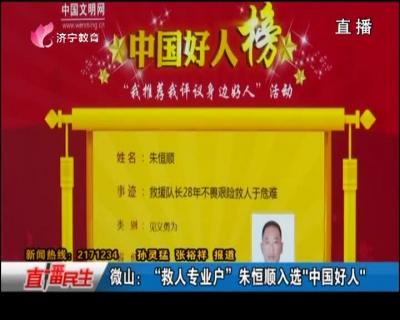 """微山:""""救人专业户""""朱恒顺入选""""中国好人"""""""