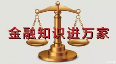 兖州农商银行金融知识宣传进社区
