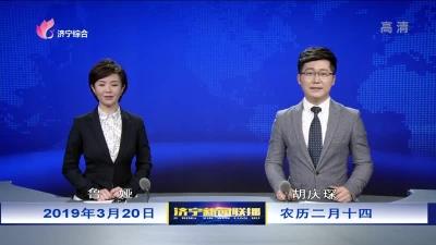 济宁新闻联播_20190320