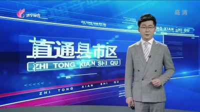 《 直通县市区 — 高新区 、泗水 》— 20190318