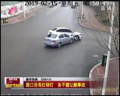 路口没有红绿灯 各不避让酿事故