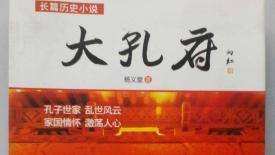 《大孔府》第十八章 师长尊儒修孔道 民国祭孔遭攻讦