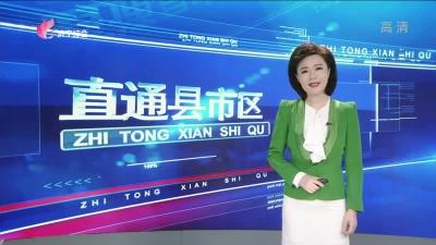 《直通縣市區 — 嘉祥 、兗州》— 20190324