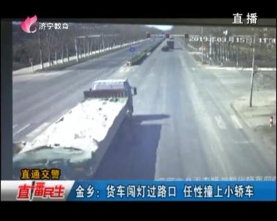 金乡:货车闯灯过路口 任性撞上小轿车
