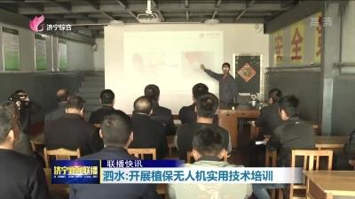 泗水举办2019年首期植保无人机实用技术培训班