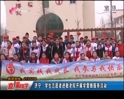 济宁:学生志愿者进敬老院开展学雷锋服务活动