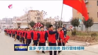 金乡:学生志愿服务 践行雷锋精神