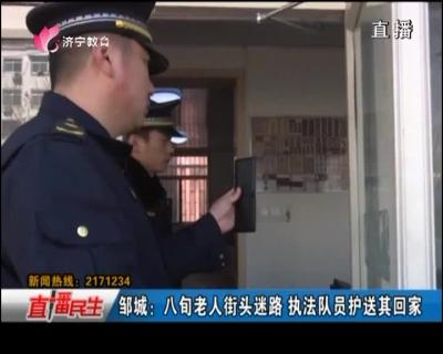 邹城:八旬老人讨论迷路 执法队员护送其回家