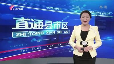 《直通县市区 — 微山 、 汶上 》— 20190312