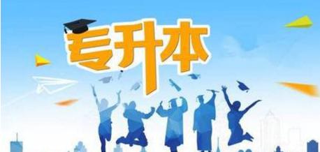 山东2019年专升本科考试开考 4月中旬查询成绩