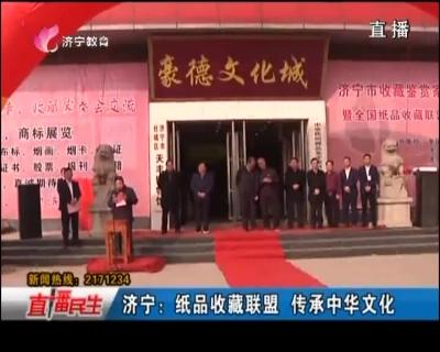 济宁:纸品收藏联盟 传承中华文化