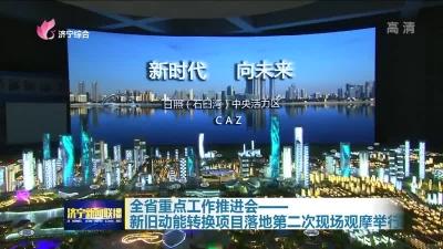 """刘家义:这次项目观摩,最大感受就是""""干"""""""