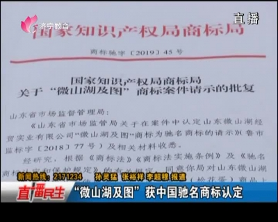 """""""微山湖及图""""获中国驰名商标认定"""