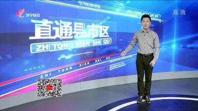 《直通县市区 — 金乡 、曲阜》— 20190315
