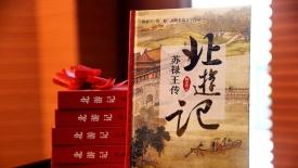 《北游记:苏禄王传》 第三十三章 最后的遗言