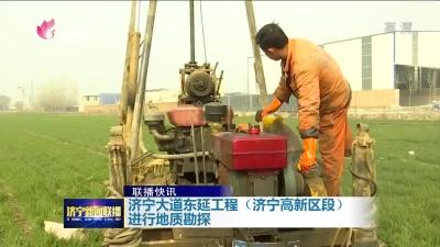 济宁大道东延工程(济宁高新区段)进行地质勘探