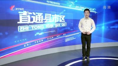 《直通县市区 — 生态新城、 鱼台》 — 20190314