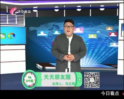 天天朋友圈 — 20190304