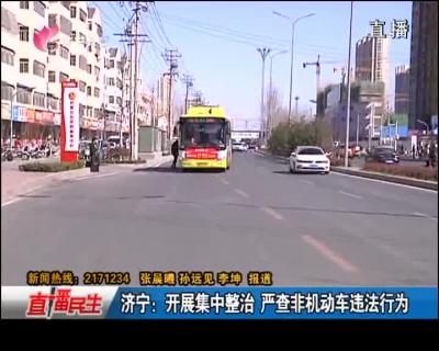 济宁:开展集中整治 严查非机动车违法行为
