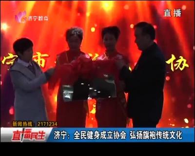 济宁新闻:全民健身建立协会 弘扬旗袍传统文明