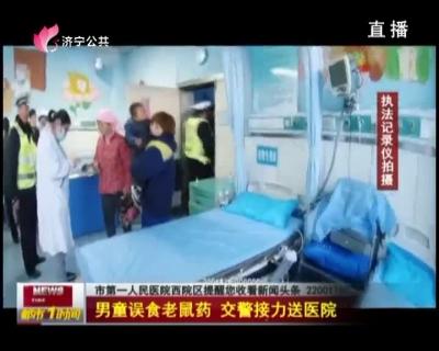 男童误食老鼠药 交警接力送医院