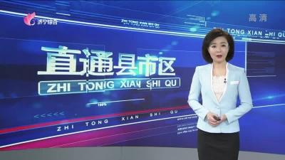 《直通县市区 — 任城 、经开区 》— 20190302