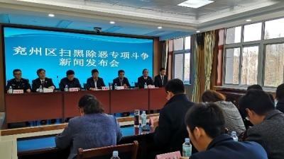 兗州區召開掃黑除惡專項鬥爭新聞發布會