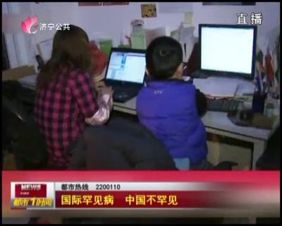 国际罕见病 中国不罕见