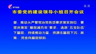 市委党的建设领导小组召开会议