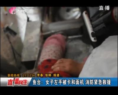 鱼台:女子左手被卡和面机 消防紧急救援