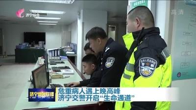 """危重病人遇上晚高峰 济宁交警开启""""生命通道"""""""