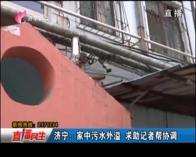 济宁:家中污水外溢 求助记者帮协调