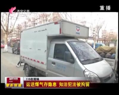 运送煤气存隐患 知法犯法被拘留