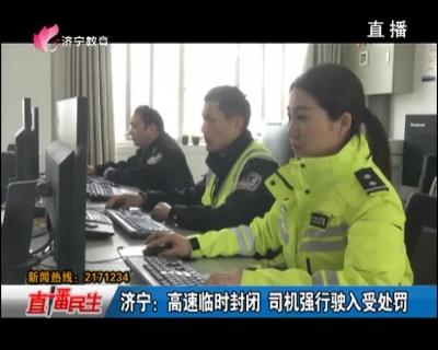 济宁:高速临时封闭 司机强行驶入受处罚