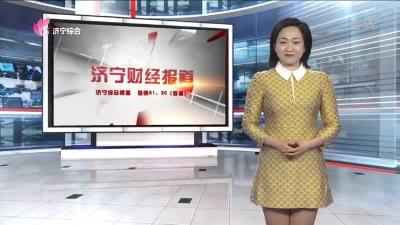 必威betway財經報道 — 20190314