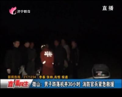 微山:男子跌落机井30小时 消防官兵紧急救援