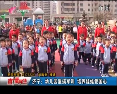 济宁:幼儿园里搞军训 培养娃娃爱国心