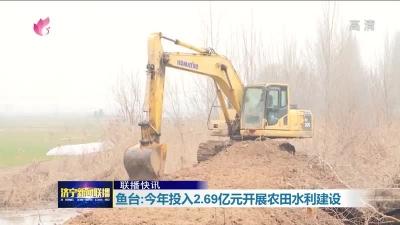 鱼台县今年投入2.69亿元开展农田水利建设