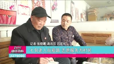 七旬老人抗癌路 志愿服务为村民