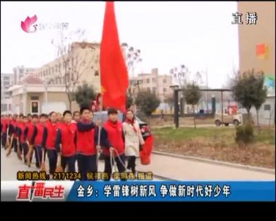 金乡:学雷锋树新风 争做新时代好少年