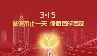 中国人寿第十度荣获中国质量万里行3·15诚信服务大奖