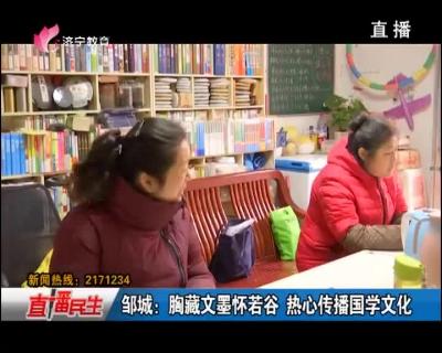 邹城:胸藏文墨怀若谷 热心传播国学文化