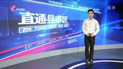 《直通县市区 — 任城 、经开区 》— 20190316