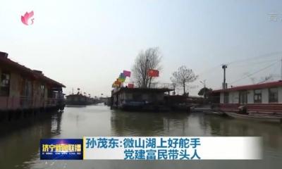 孫茂東:微山湖上好舵手 黨建富民帶頭人